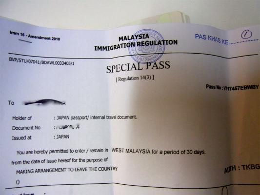 Mangoが以前取得したスペシャルパス。パスポートにホチキスで留められていましたw